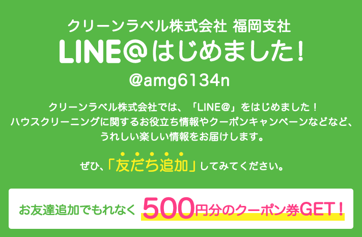 LINE@をはじめましたの写真