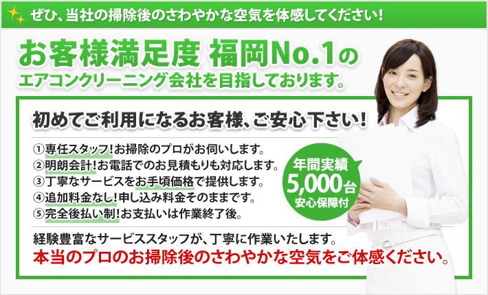 福岡NO.1のエアコンクリーニング会社をめざしております。
