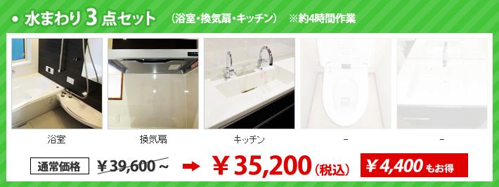 水まわり3点セット(浴室・換気扇・キッチン)