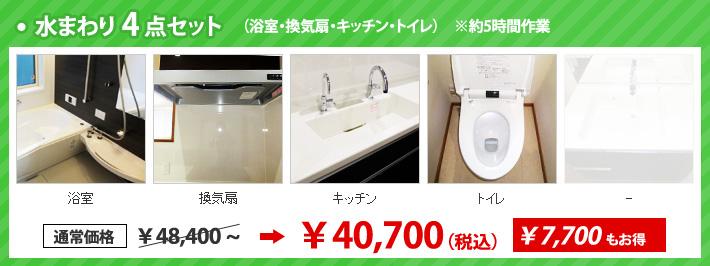 水まわり4点セット(浴室・換気扇・キッチン・トイレ)
