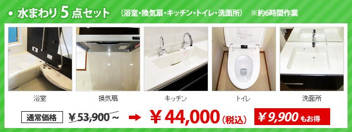 水まわり5点セット(浴室・換気扇・キッチン・トイレ・洗面所)